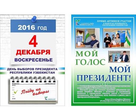 Выборы президента состоятся 29 марта