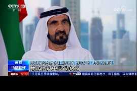 穆罕默德·本·拉希德赞扬了中阿关系,承诺2020年迪拜世博会的独特体验