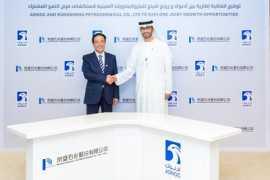 阿布扎比国家石油公司与中国荣盛石化股份有限公司共同探索国内外增长机遇