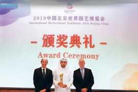 UAE pavilion at Beijing Horticultural Expo 2019 wins 'Best Outdoor Park Award'